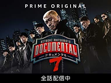 ドキュメンタル7