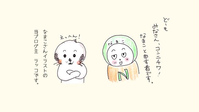 namako-to-racco