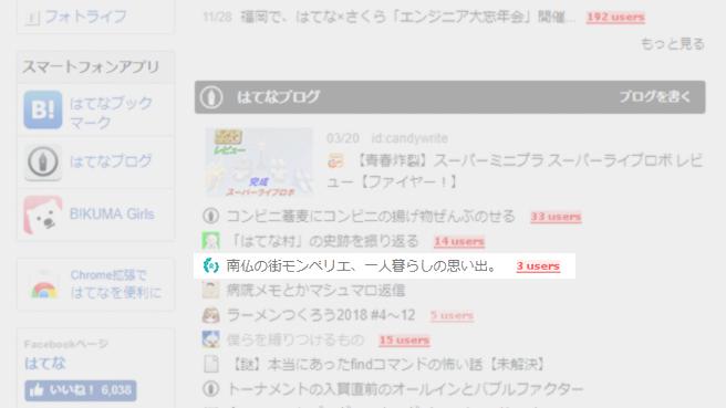 hatenablog-osusumekiji-2