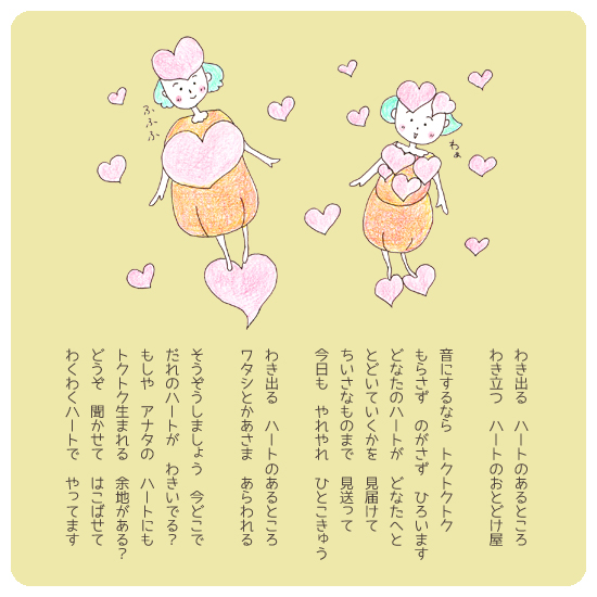 makafushigi-no-tobira3