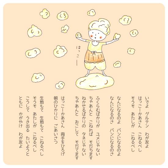 makafushigi-no-tobira11