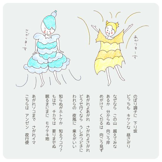 makafushigi-no-tobira14
