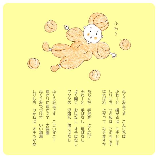 makafushigi-no-tobira15