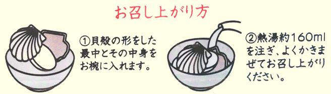 kyuemon-monaka-tabekata