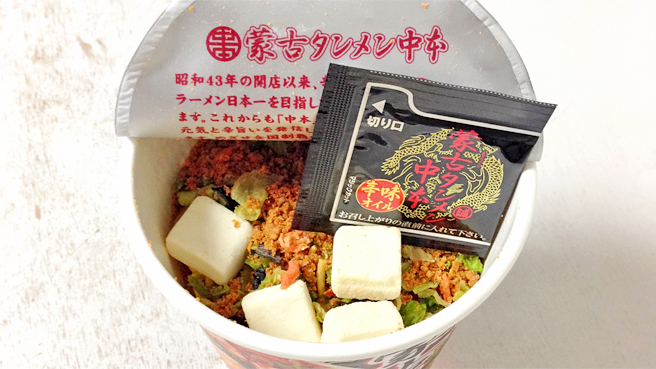moukotanmen-nakamoto-cup2