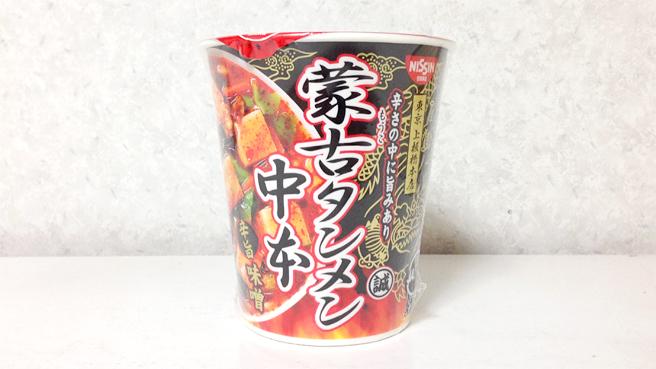 moukotanmen-nakamoto-cup1