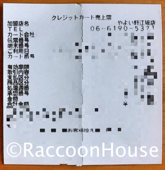 f:id:raccoonhouse:20210924175003p:plain