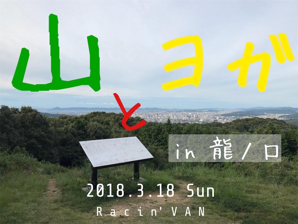 f:id:racinvan-tebi:20180223134431j:image