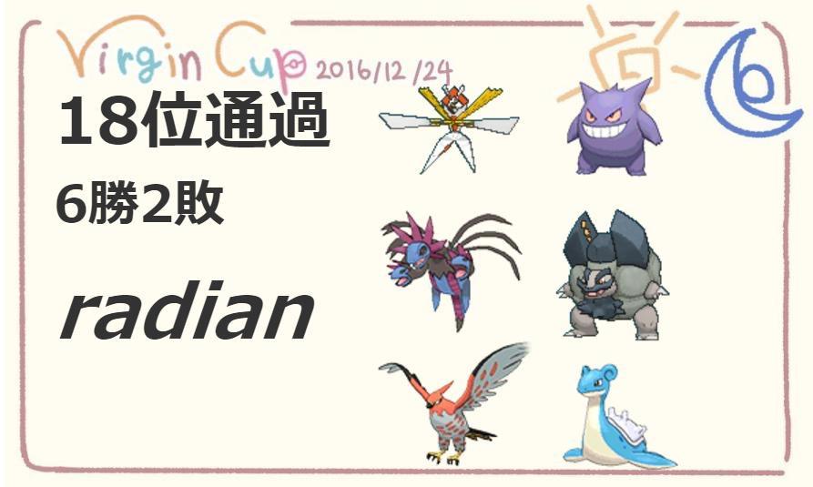 f:id:radian0202:20161226220112j:plain