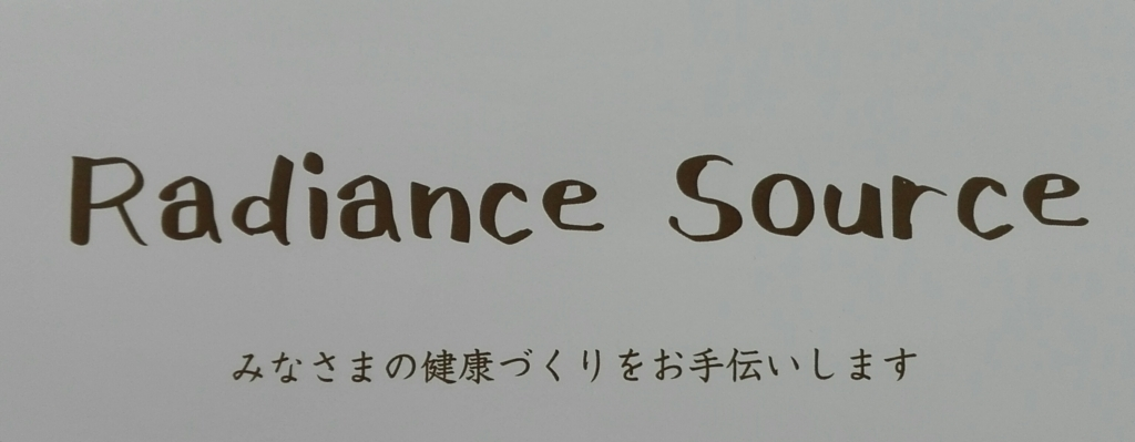 f:id:radiance-evolve:20171222123626j:plain