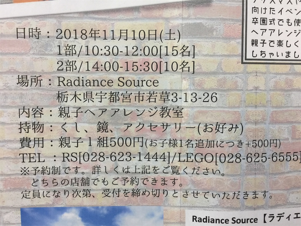 f:id:radiance-evolve:20181024152317j:image