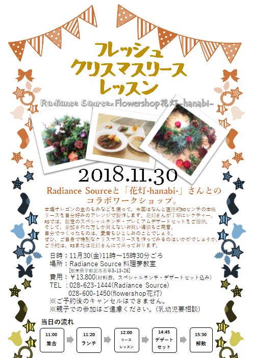 f:id:radiance-evolve:20181120151202p:plain