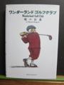 ゴルフ絵本