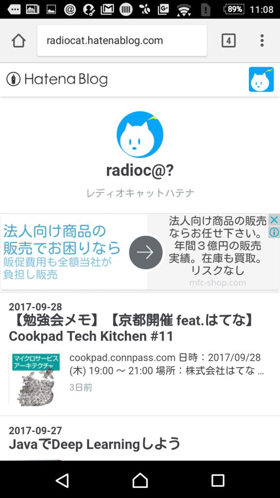 f:id:radiocat:20171009231246p:plain:w200