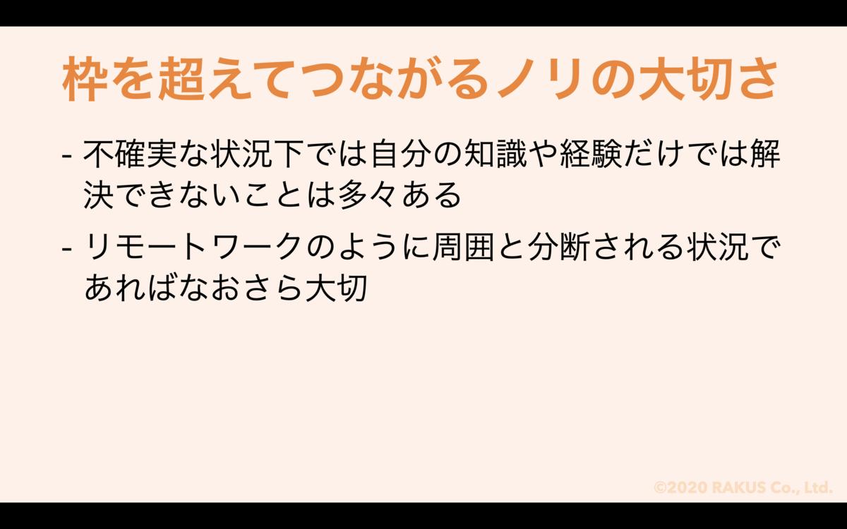 f:id:radiocat:20200906173357p:plain