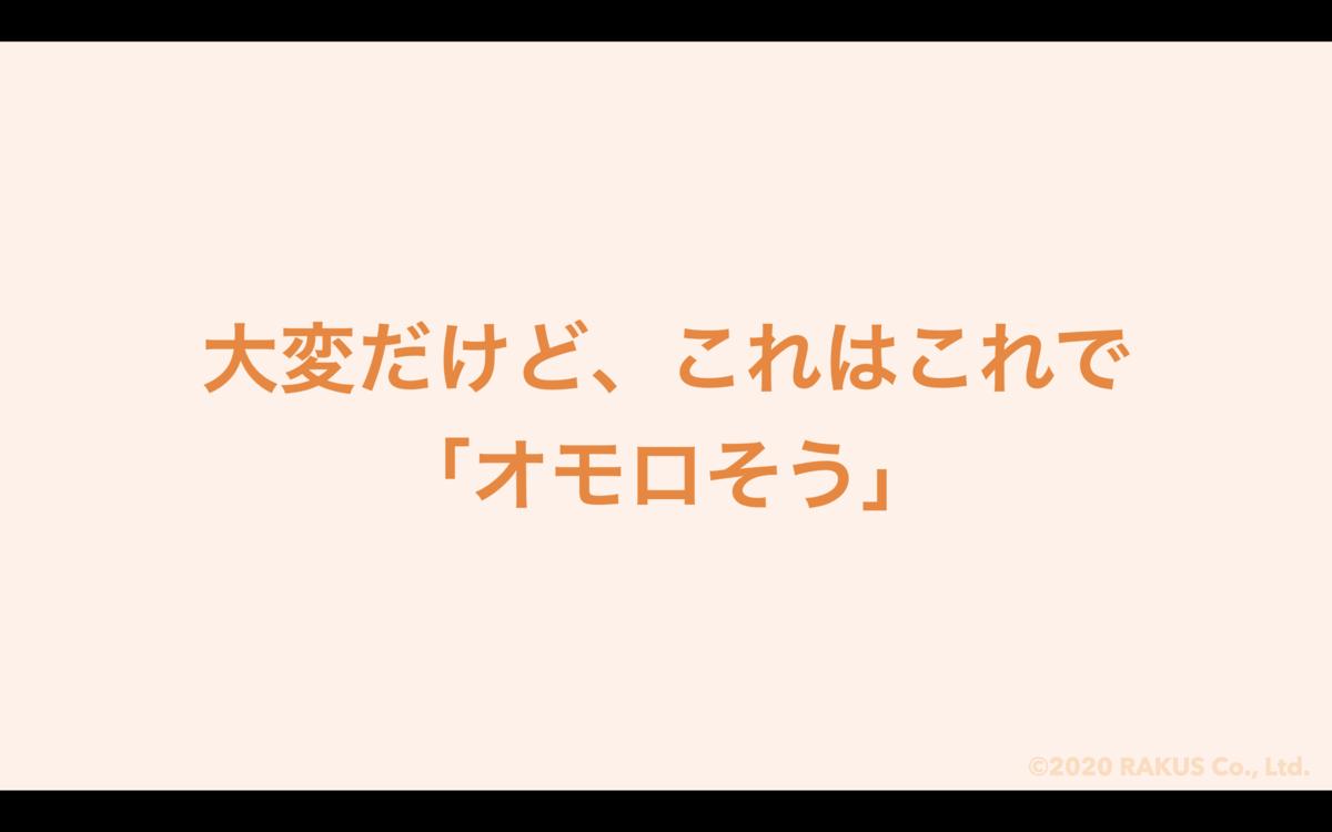 f:id:radiocat:20200906174043p:plain