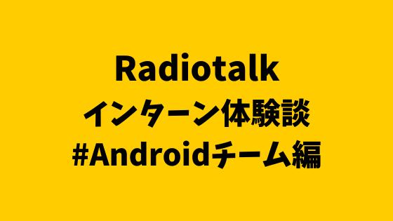 f:id:radiotalk-tech:20200712113532p:plain