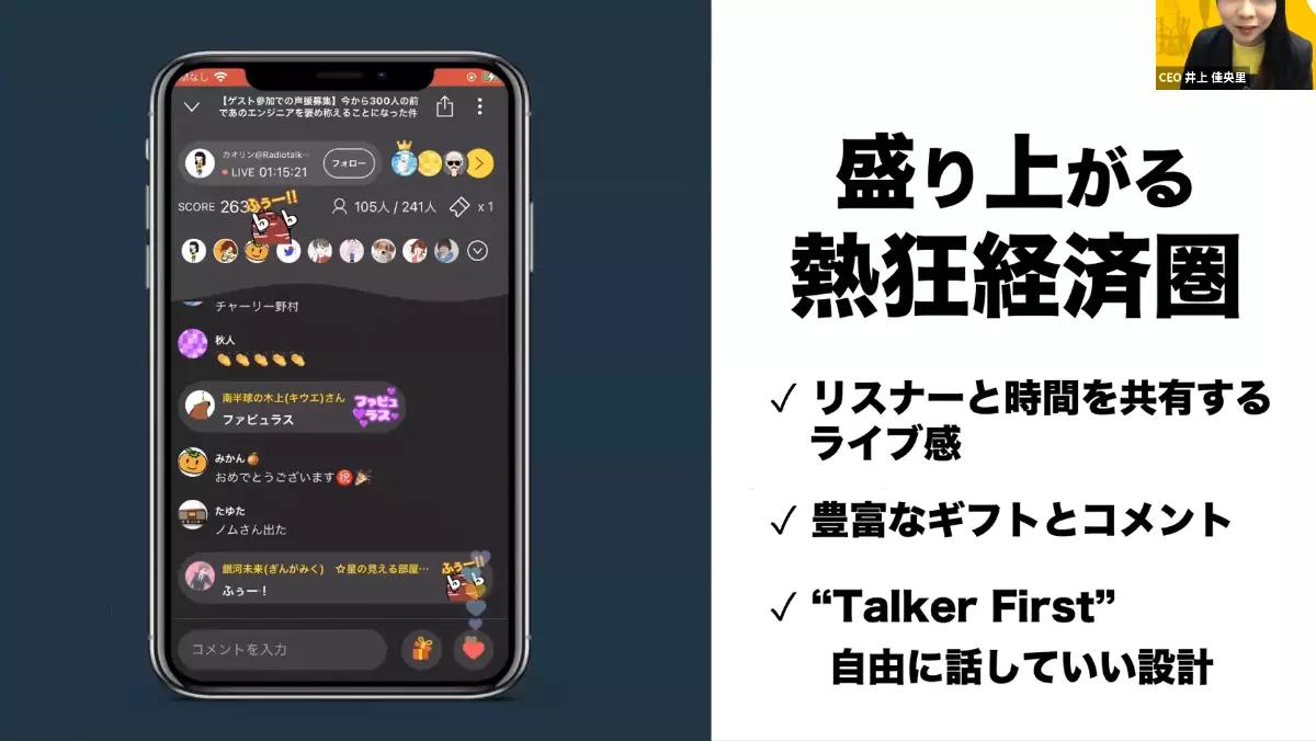 f:id:radiotalk-tech:20210518005244p:plain