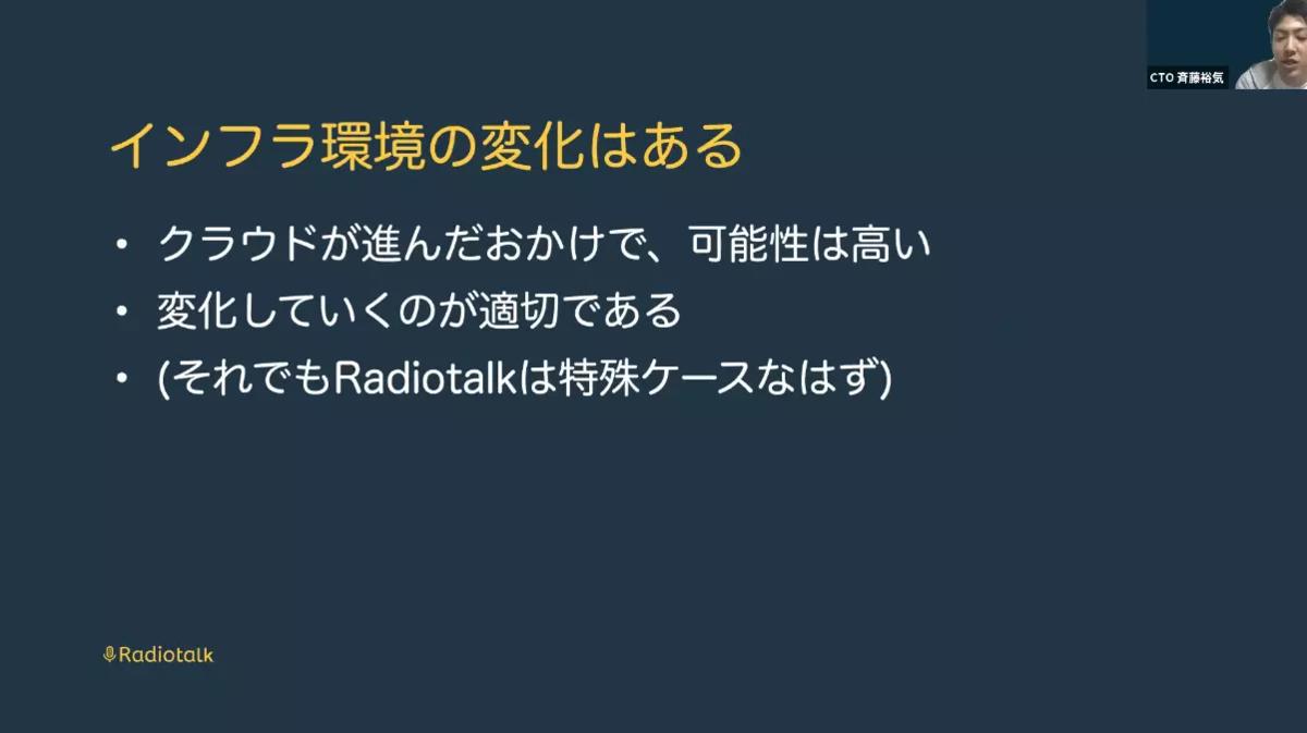 f:id:radiotalk-tech:20210518005534p:plain