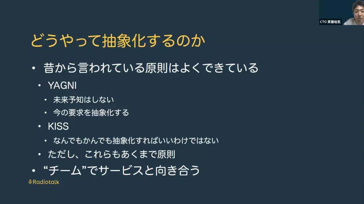 f:id:radiotalk-tech:20210518005615p:plain