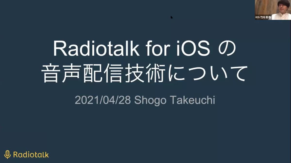 f:id:radiotalk-tech:20210518010413p:plain
