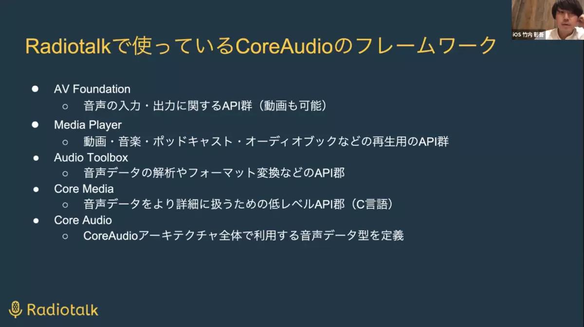 f:id:radiotalk-tech:20210518010536p:plain