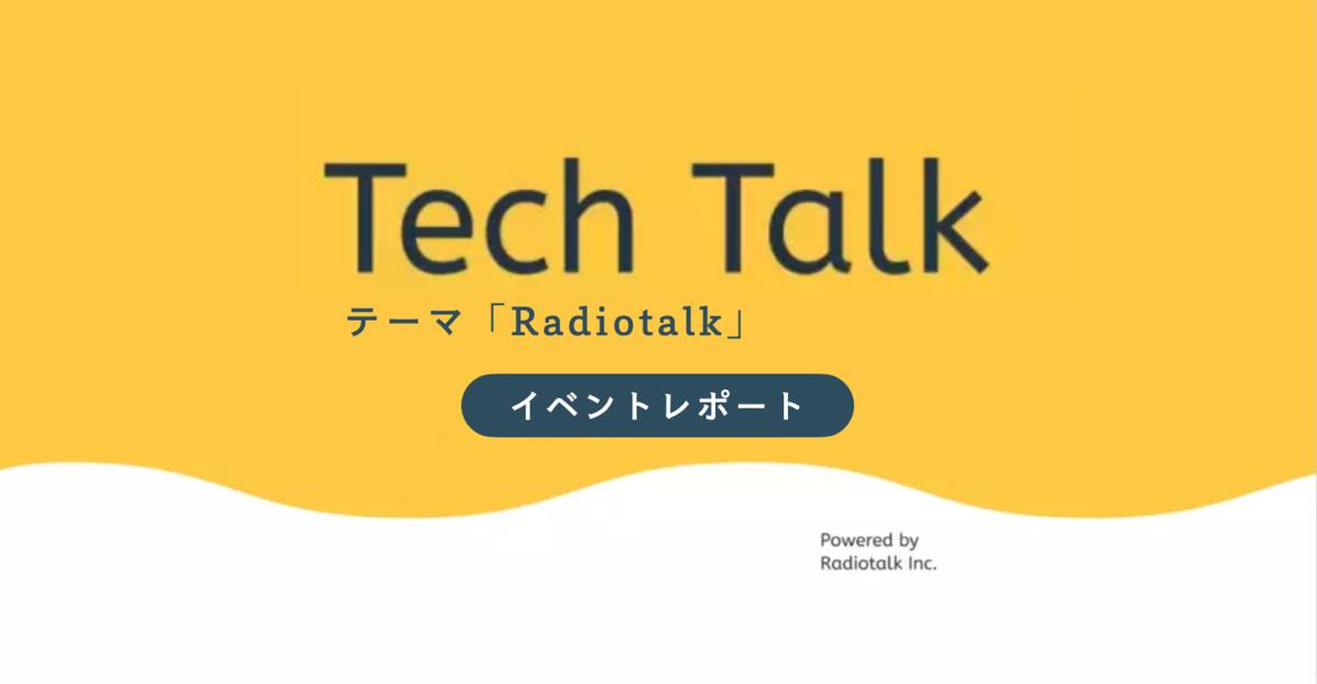 f:id:radiotalk-tech:20210518121213p:plain