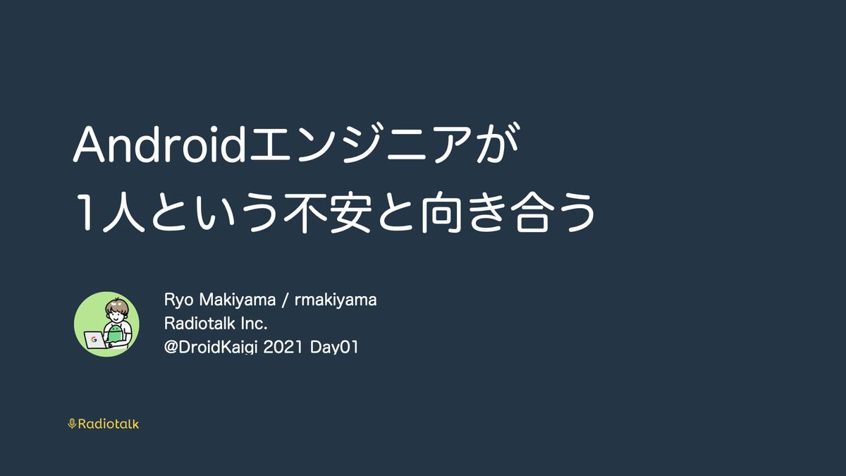 f:id:radiotalk-tech:20211013155418j:plain