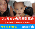 広告リンク先:http://www.unicef.or.jp/kinkyu/typhoonhaiyan/