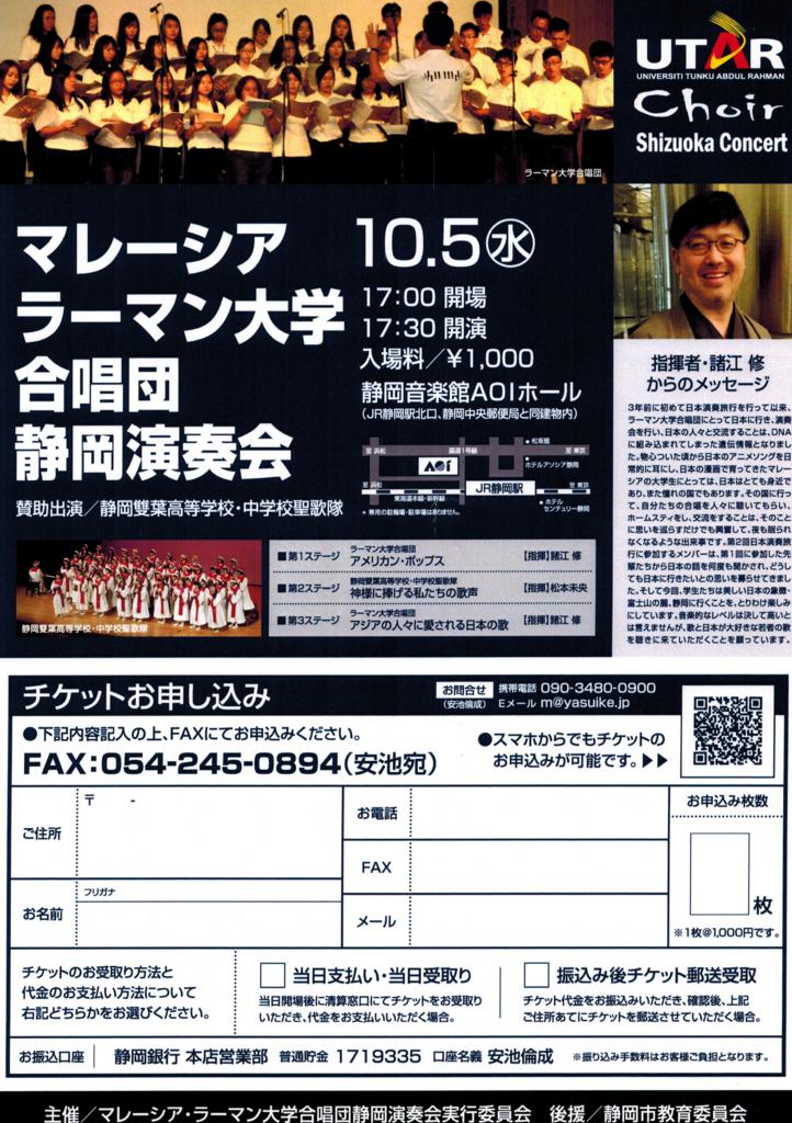f:id:rahman-shizuoka:20160814144156j:plain