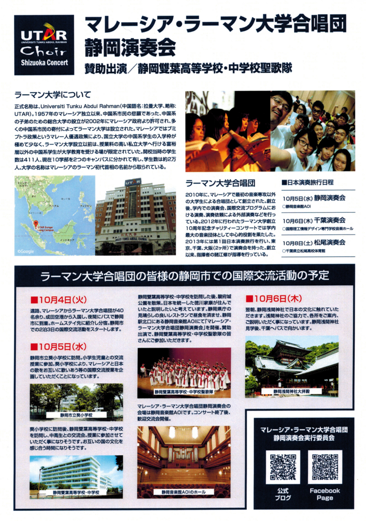 f:id:rahman-shizuoka:20160814153530j:plain