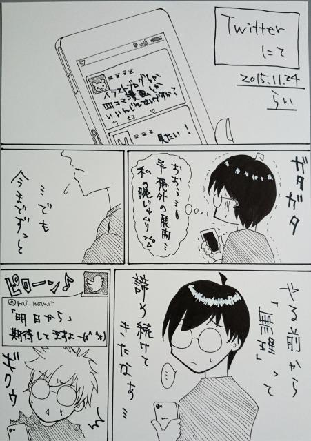 f:id:rai-mishima:20151124142622j:plain