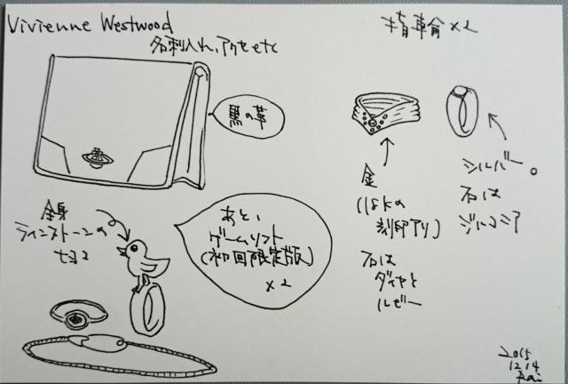 f:id:rai-mishima:20151214140609j:plain