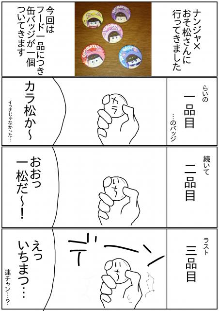 f:id:rai-mishima:20160625130106p:plain
