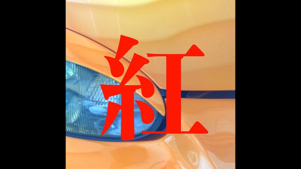 f:id:raiden497murakami:20190710013848p:image