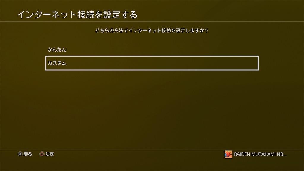 f:id:raiden497murakami:20190716145424j:plain
