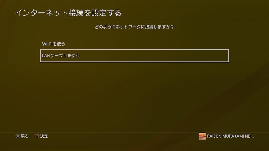 f:id:raiden497murakami:20190716145429j:plain