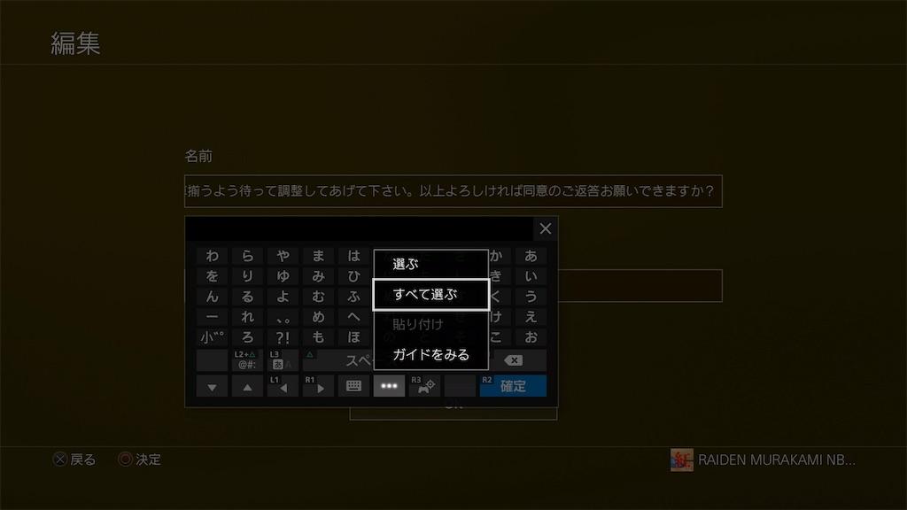 f:id:raiden497murakami:20190808123603j:image