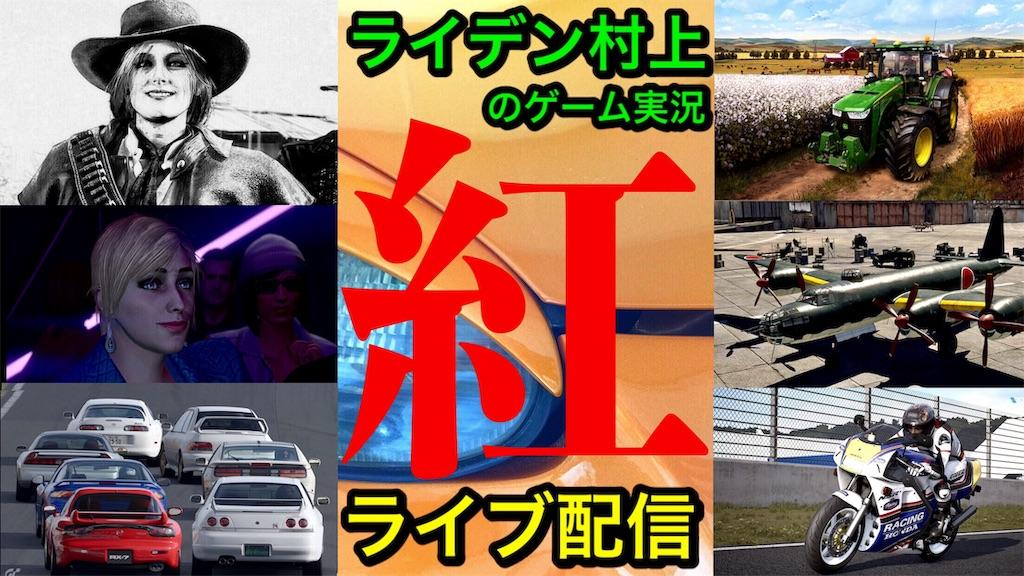 f:id:raiden497murakami:20201115082007j:image