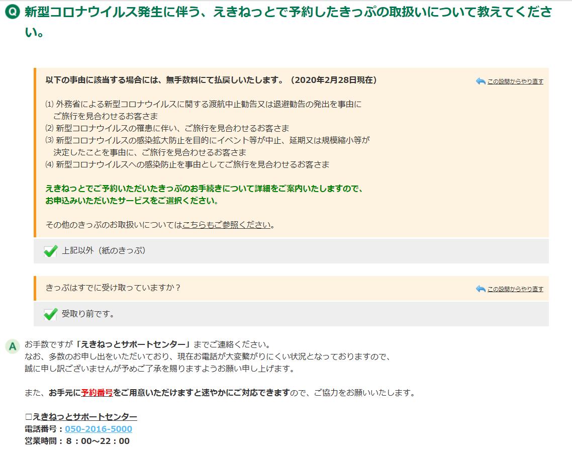 f:id:rail-miler:20200302083535p:plain