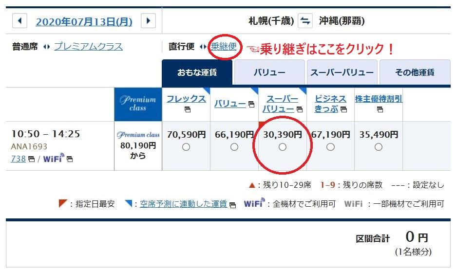 f:id:rail-miler:20200611131735j:plain