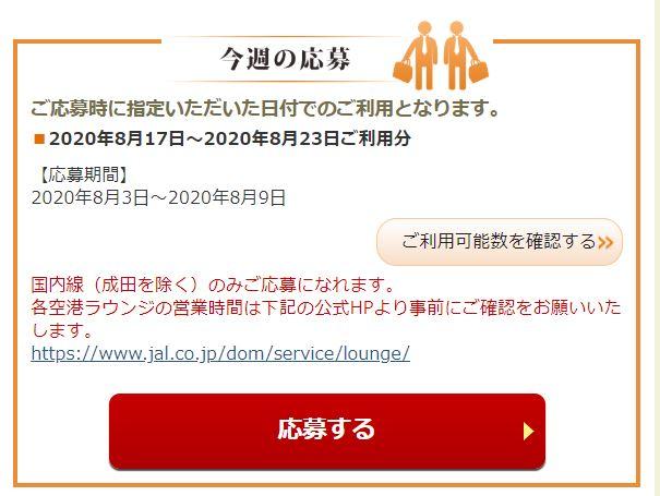f:id:rail-miler:20200804080821j:plain