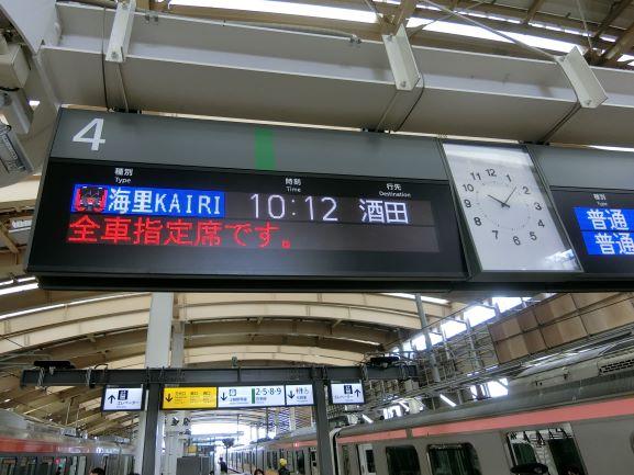 f:id:rail-miler:20200831135853j:plain