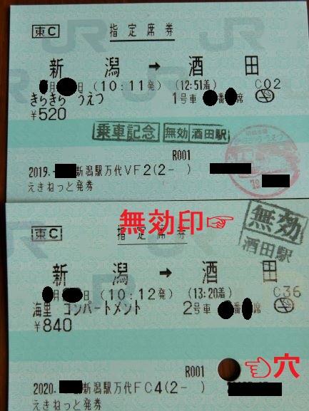 f:id:rail-miler:20200901203244j:plain