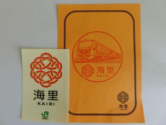 f:id:rail-miler:20200902074331j:plain