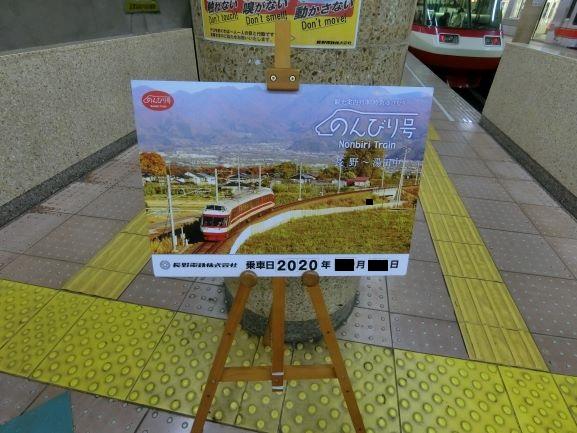 f:id:rail-miler:20201105095445j:plain