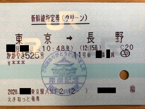 f:id:rail-miler:20201105121042j:plain