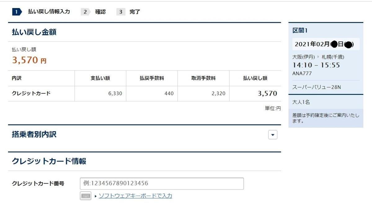 f:id:rail-miler:20210106080807j:plain