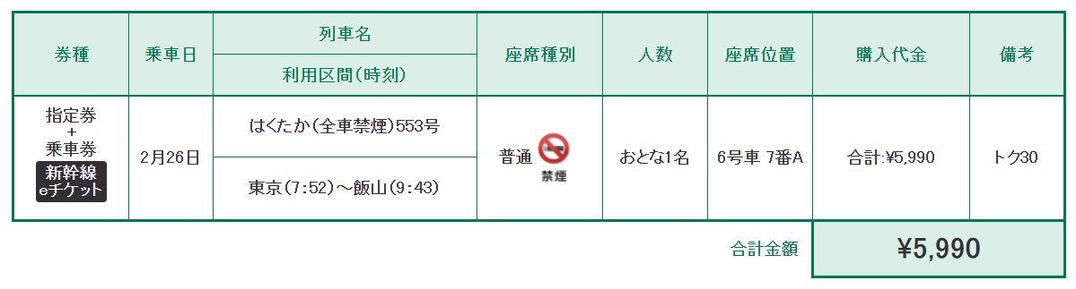f:id:rail-miler:20210128093912j:plain