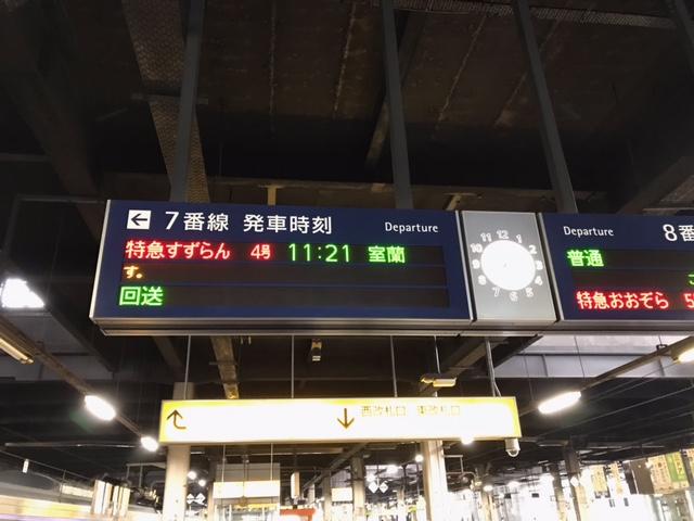 f:id:rail-miler:20210206225921j:plain